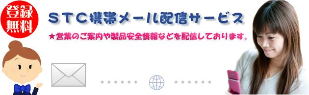 STC携帯メールマガジン配信サービス タイトル画像