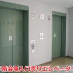 5階会場寄りエレベーター