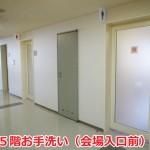 5階会場前お手洗い