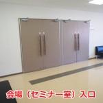 会場(セミナー室)入口