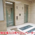 1階エレベーター②