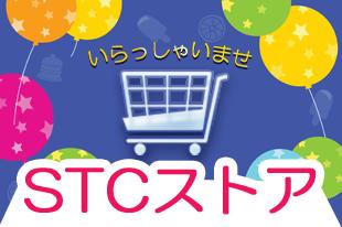 STCストアのイメージ