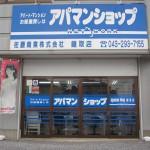 鎌取店 店舗外観写真