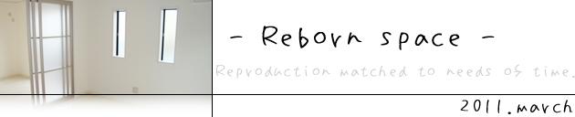 リノベーション事例のご紹介 2011年3月