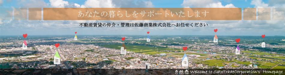 佐藤商業株式会社ウェブサイトへようこそ