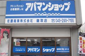 アパマンショップ鎌取店[賃貸] 店舗情報へ