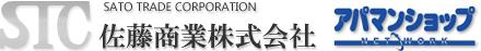 佐藤商業株式会社ウェブサイト